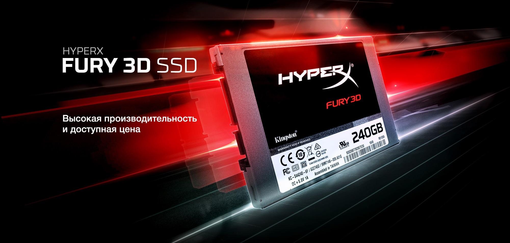 HyperX Fury 3D — SSD с понятной родословной