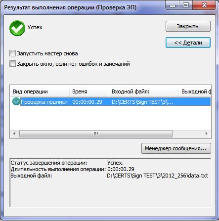 PDF Требования к настройке   6. Установите корневой сертификат