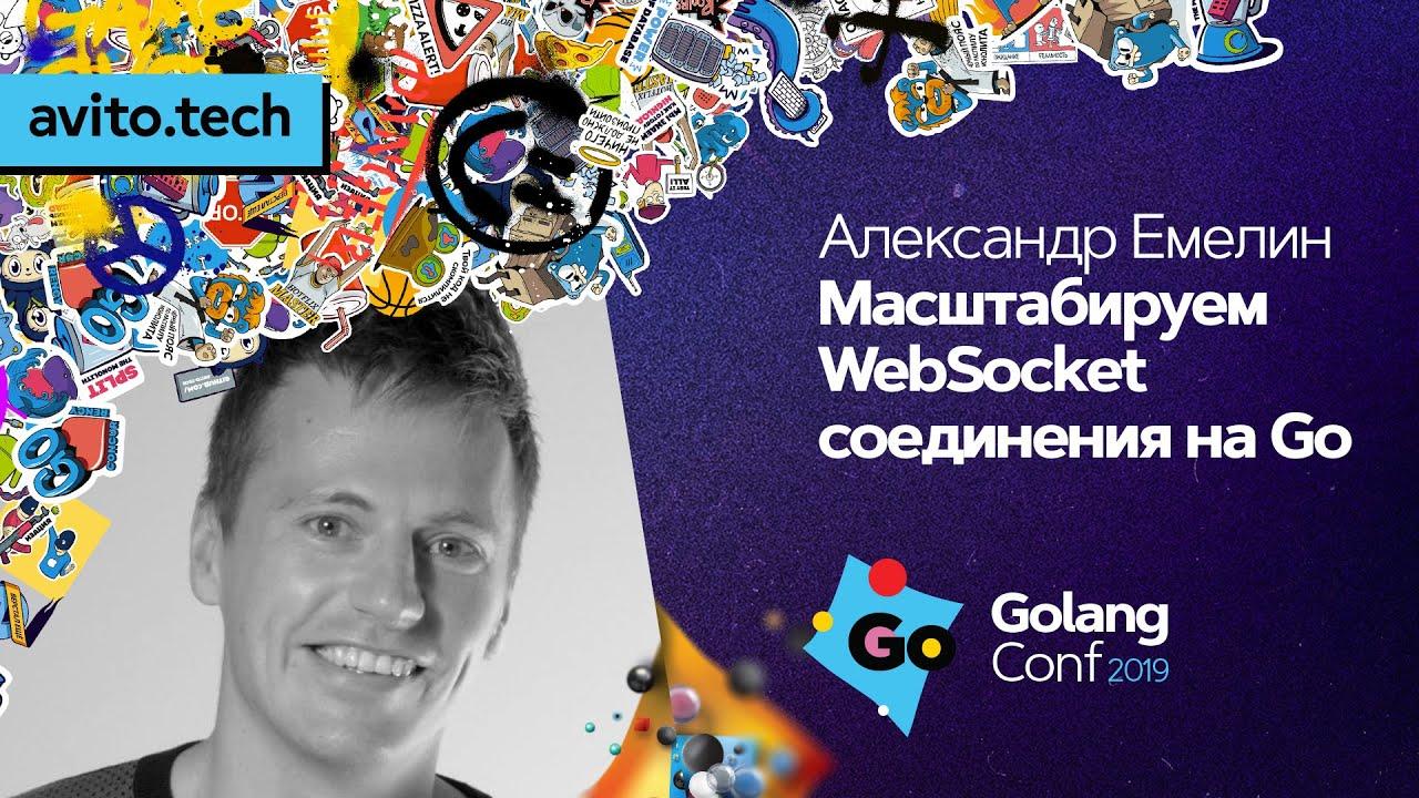 Масштабируем WebSocket соединения на Go