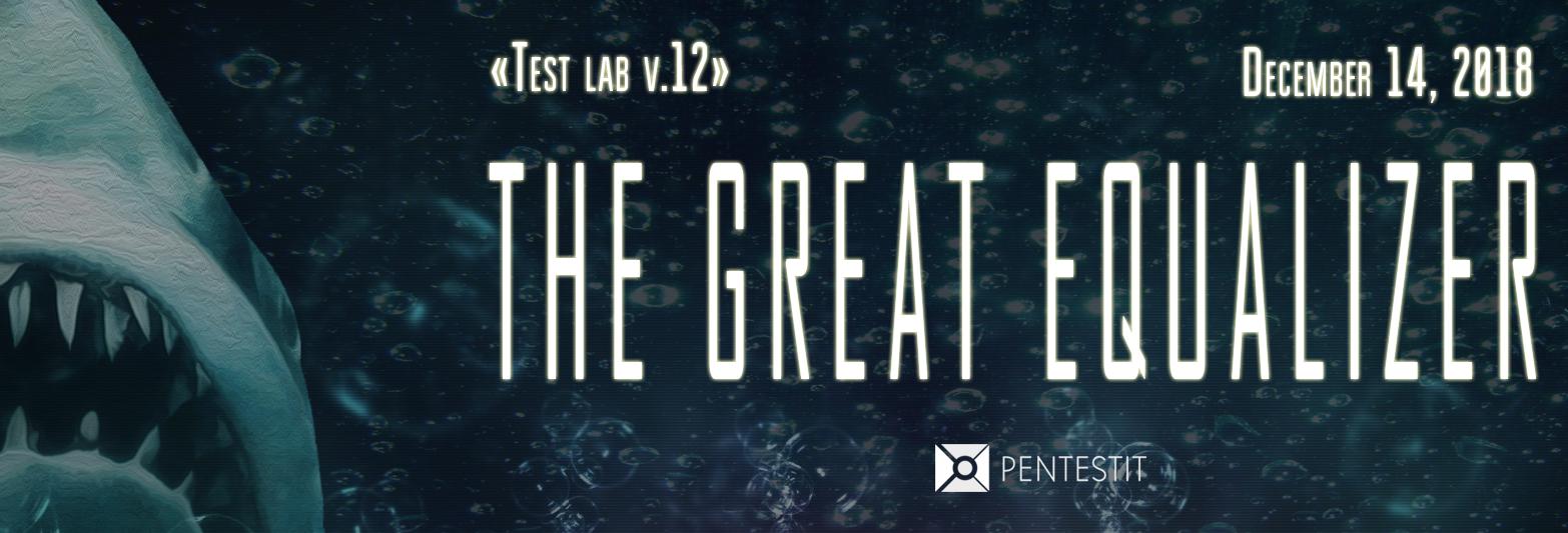 50 оттенков токена в лабораториях тестирования на проникновение «Test lab»