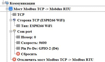 Новые возможности FLProg – ESP8266 как контроллер, а не модем