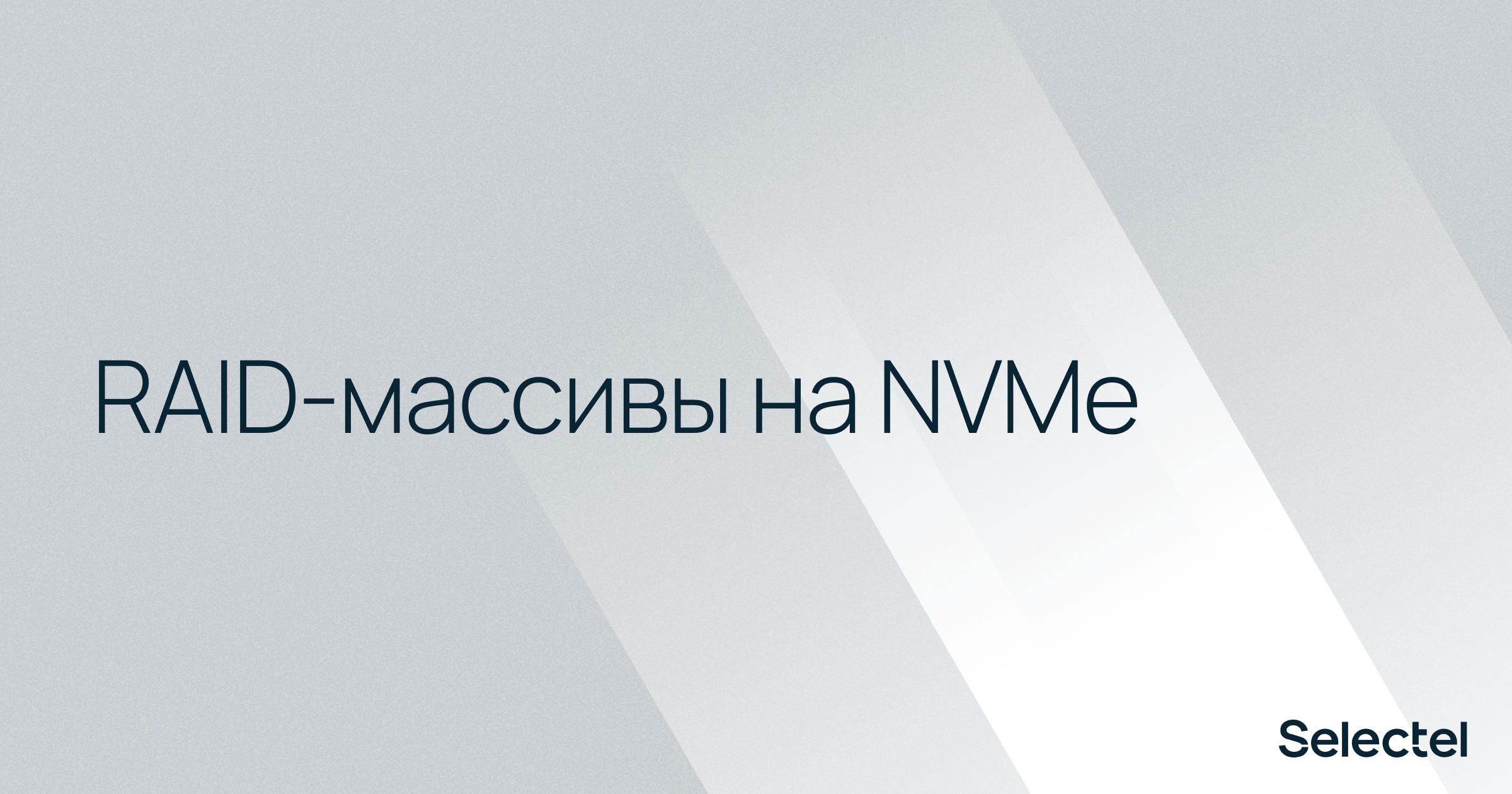 RAID-массивы на NVMe