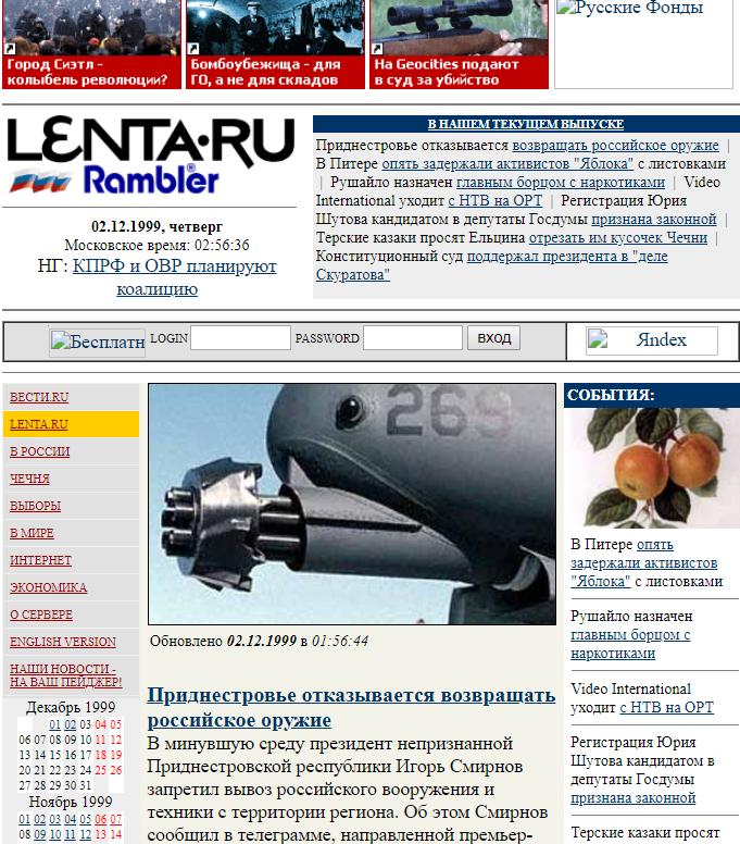 Antiquities: 1999 Internet in 20 screenshots / Sudo Null IT News