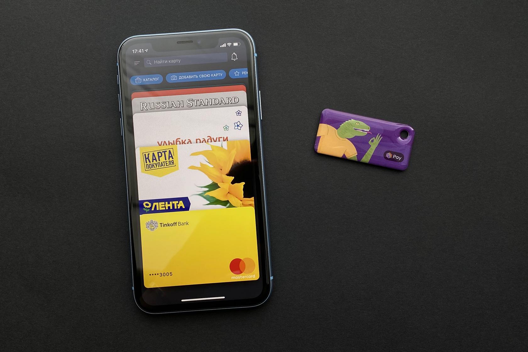 Как мы загружали банковскую карту из iPhone в брелок
