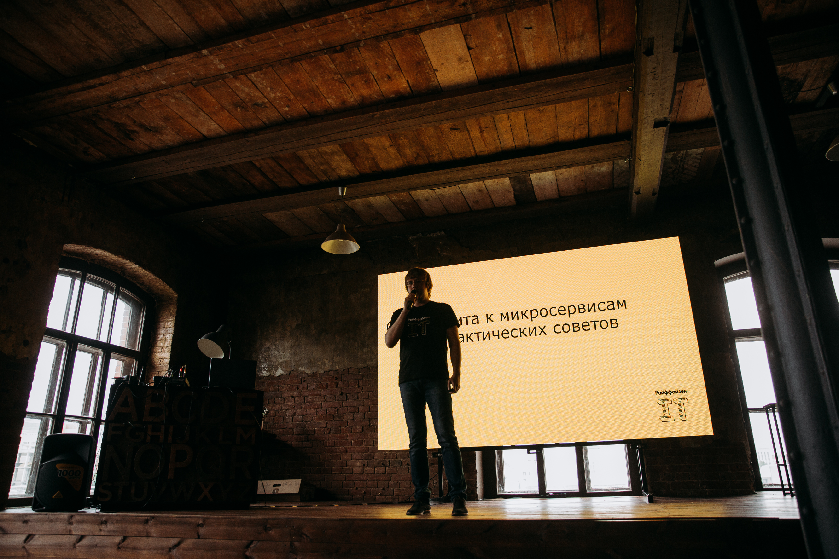 .Net Community Райффайзенбанка приглашает на митап