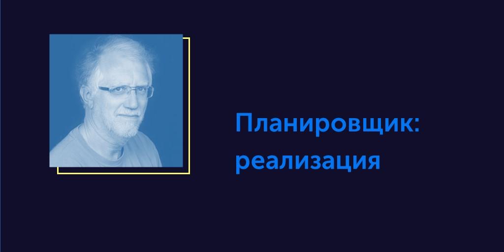 Вся правда об ОСРВ. Статья #9. Планировщик: реализация
