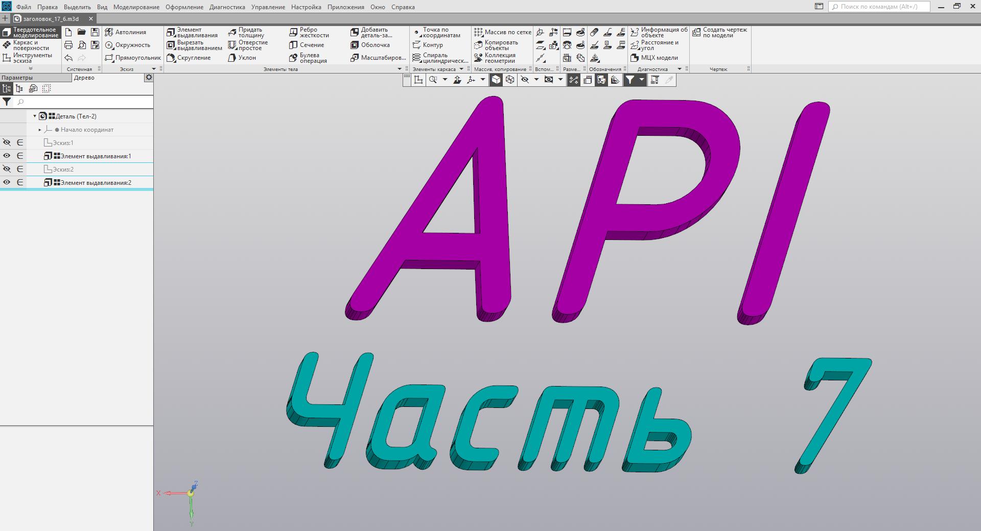 Работа с API КОМПАС-3D -> Урок 7 -> Знакомство с настройками