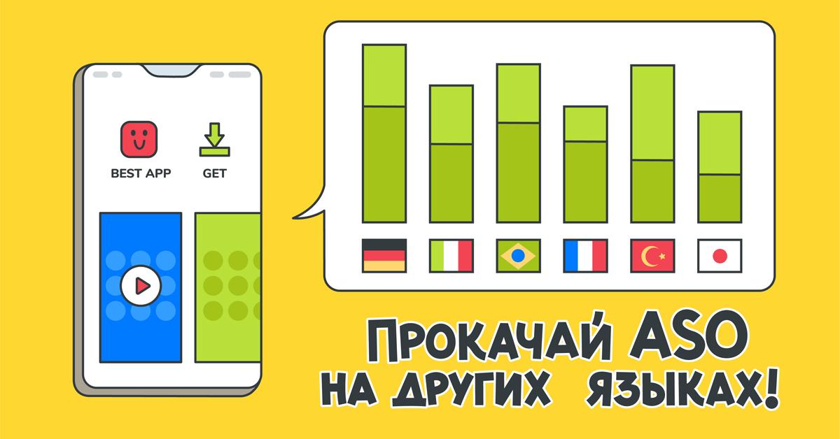 Быстрый лайфхак для роста приложений  ASO на других языках