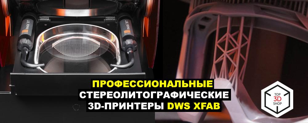Профессиональные стереолитографические 3D-принтеры DWS XFAB
