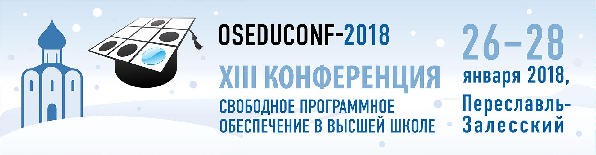 Тринадцатая конференция «Свободное программное обеспечение в высшей школе»