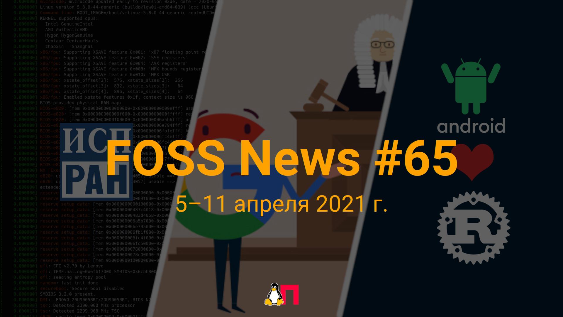 FOSS News №65 – дайджест материалов о свободном и открытом ПО за 5–11 апреля 2021 года