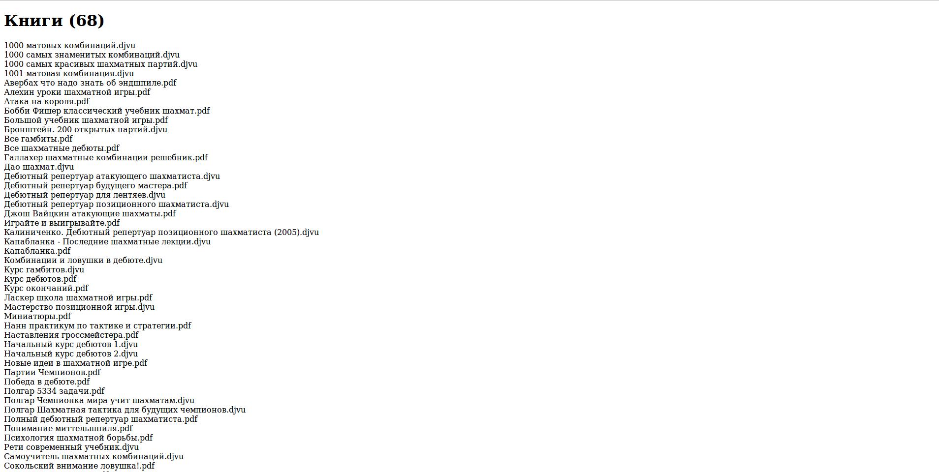 Список книг локальной ФС с сервисом на Ruby on Rails