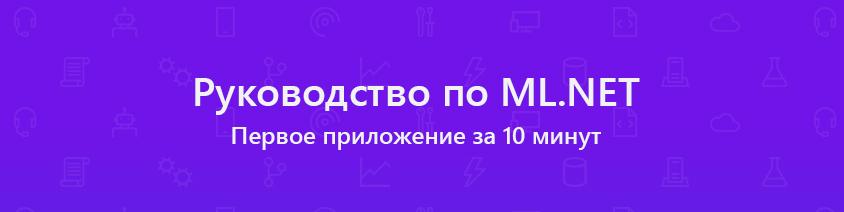Руководство по ML.NET — первое приложение за 10 минут