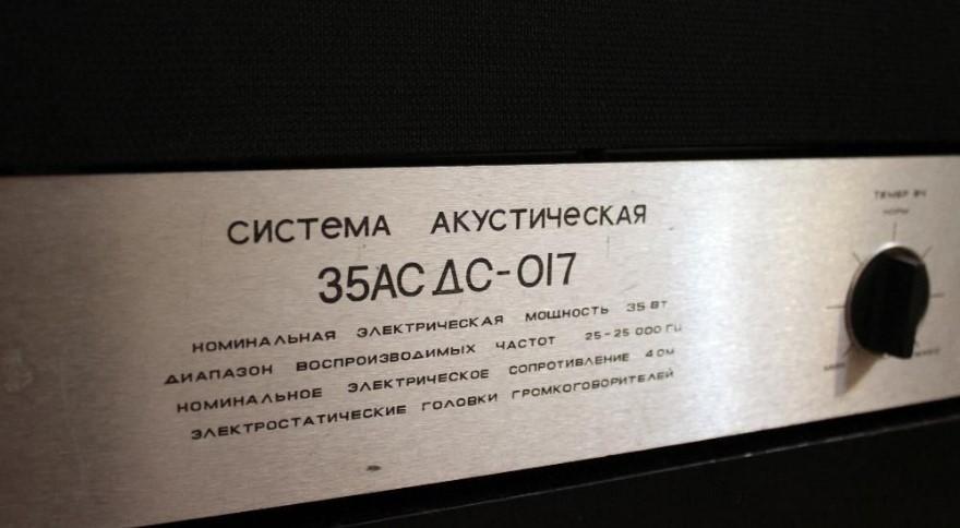 Советский HI-FI и его создатели: отечественный диностатический гибрид появившийся одновременно с MartinLogan