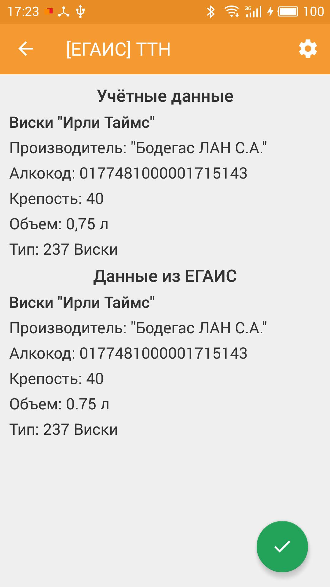 Проверка акцизной марки в ЕГАИС