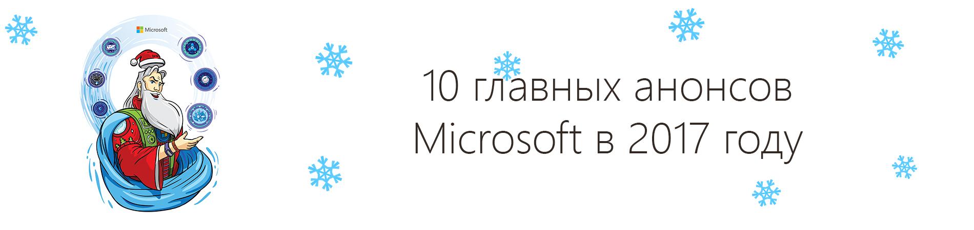 10 главных анонсов Microsoft в 2017 году