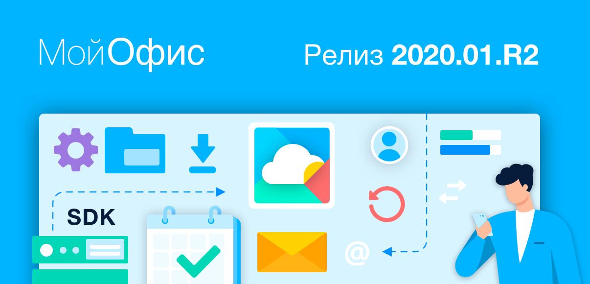 Обновление МойОфис в 3 раза ускоряет почту, добавляет новые функции и еще 4 иностранных языка