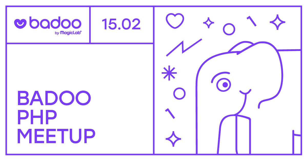 15 февраля Badoo PHP Meetup #4. Легаси
