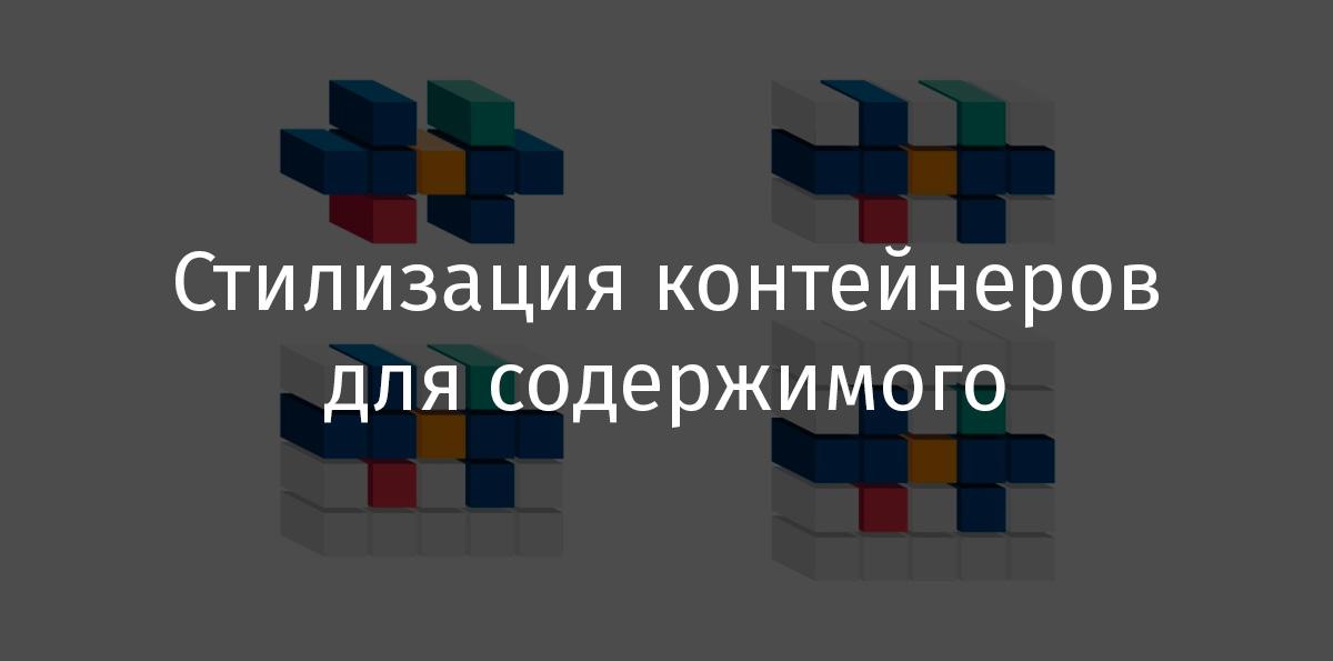 Перевод Стилизация контейнеров для содержимого веб-страниц