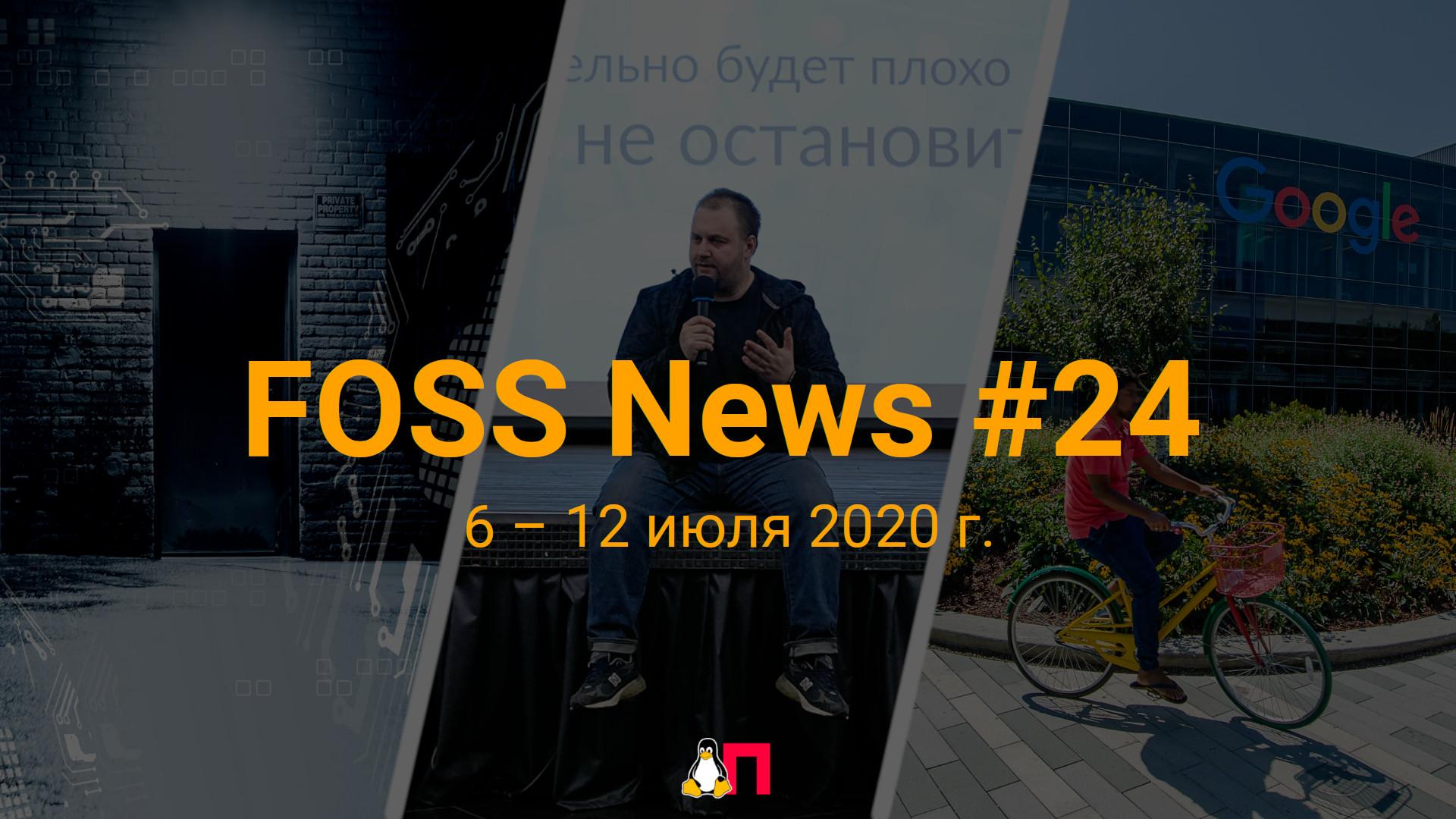 FOSS News №24 – обзор новостей свободного и открытого ПО за 6–12 июля 2020 года
