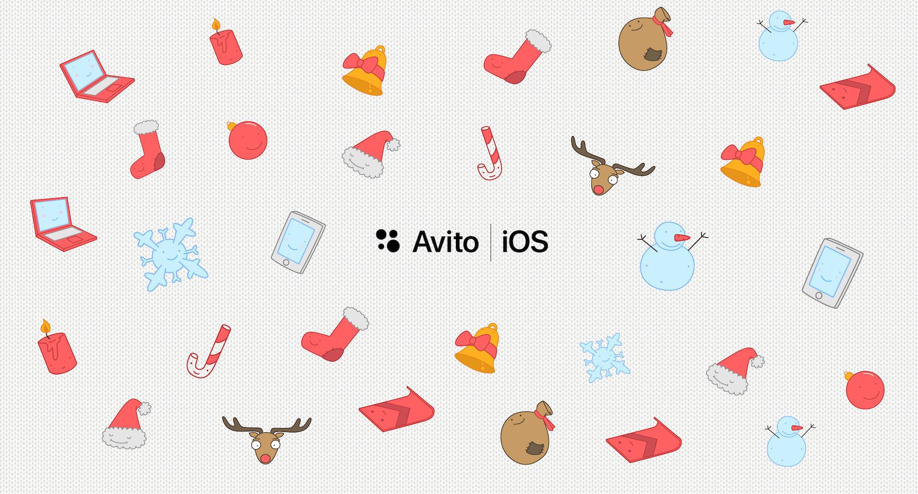 Avito iOS Winter Edition — видео, фото, слайды, отзывы