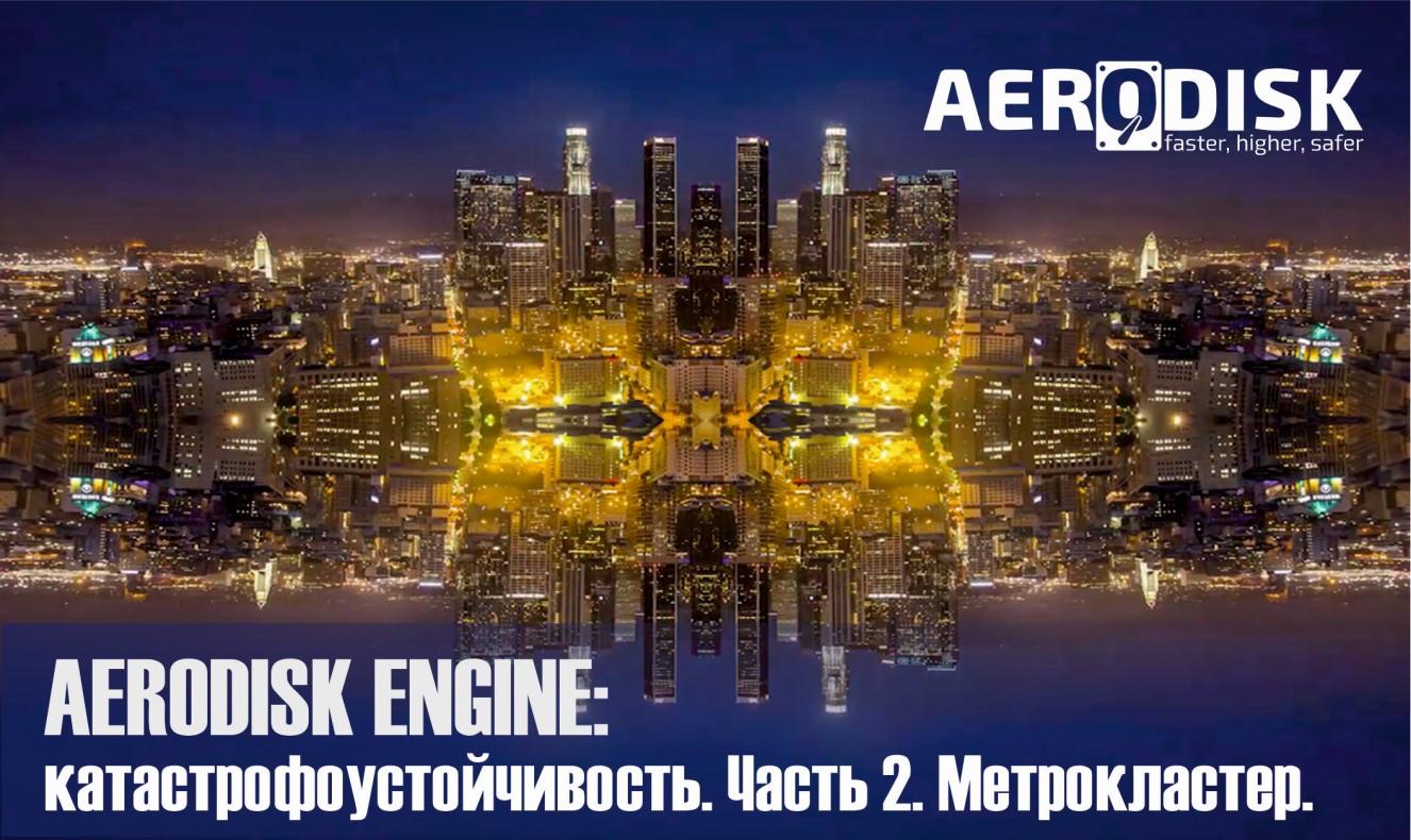 AERODISK Engine: Катастрофоустойчивость. Часть 2. Метрокластер