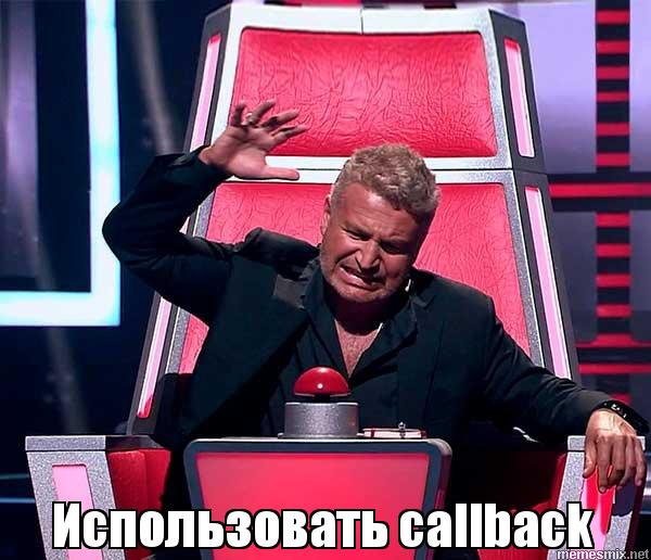 Использовать callback