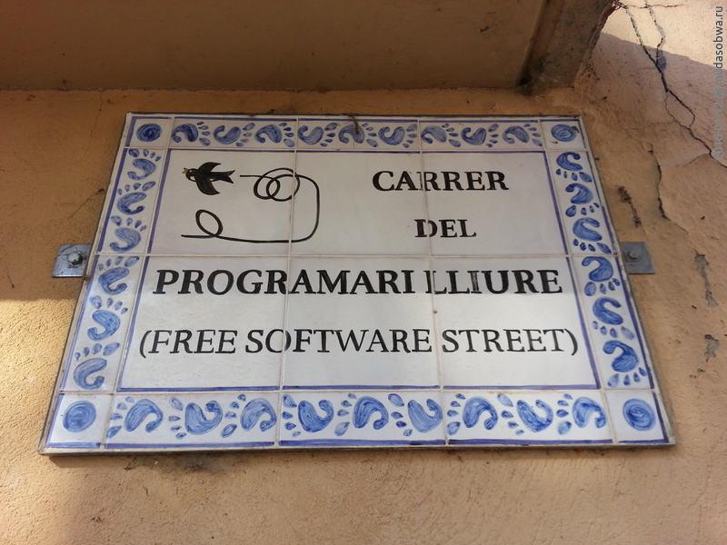 Carrer del Programmari Llure