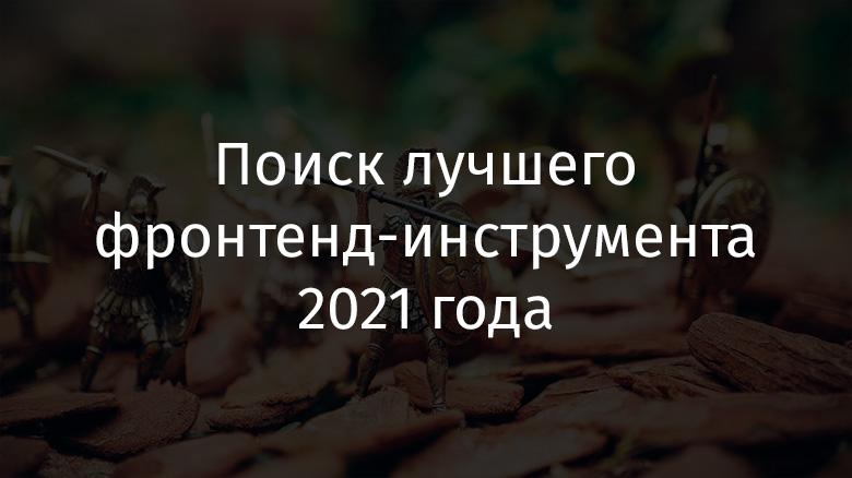 Перевод Поиск лучшего фронтенд-инструмента 2021 года