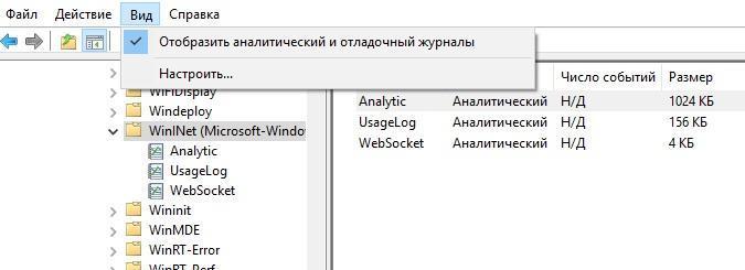 Event Tracing for Windows на стороне зла  Но это не точно