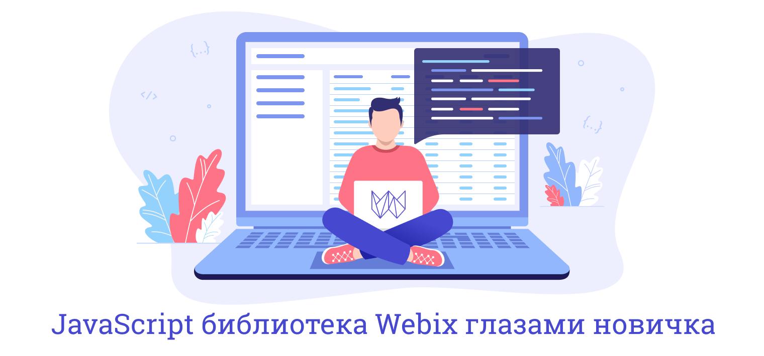 JavaScript библиотека Webix глазами новичка. Часть 2. Работа с формами