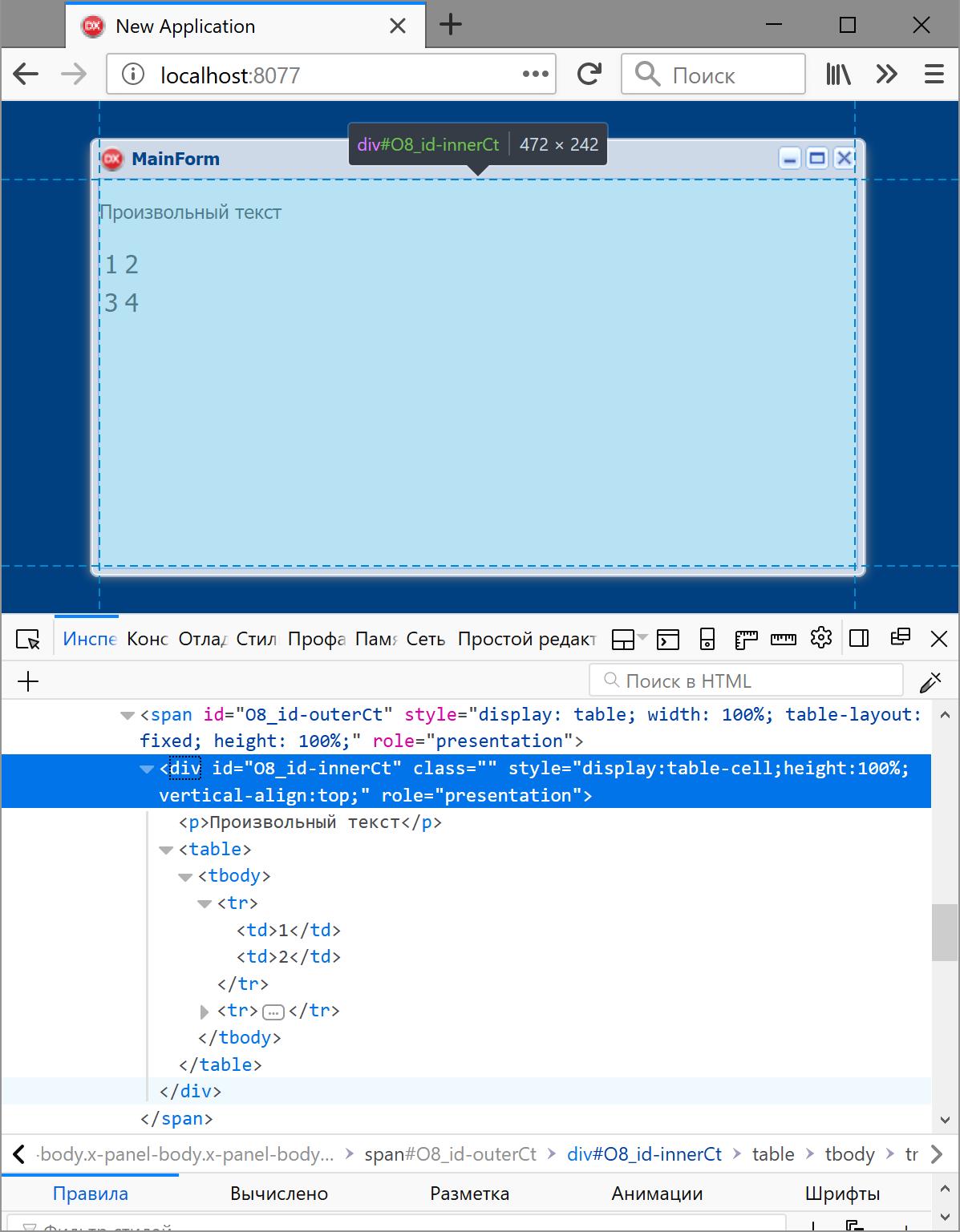 Произвольный HTML на форме