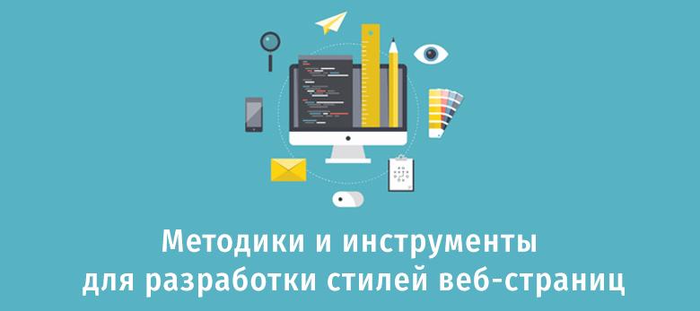[Перевод] Методики и инструменты для разработки стилей веб-страниц