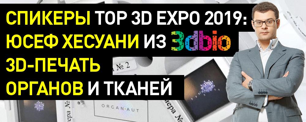 Спикеры Top 3D Expo 2019: Юсеф Хесуани из 3dbio — 3D-печать органов и тканей