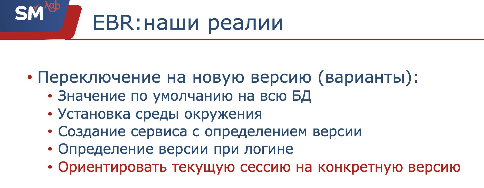 Edition-Based Redefinition. Часть 2