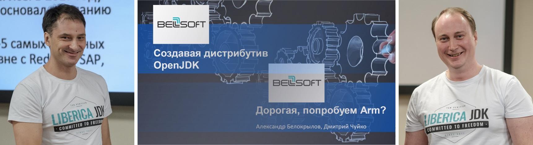 Александр Белокрылов и Дмитрий Чуйко о Liberica JDK на jug.msk.ru