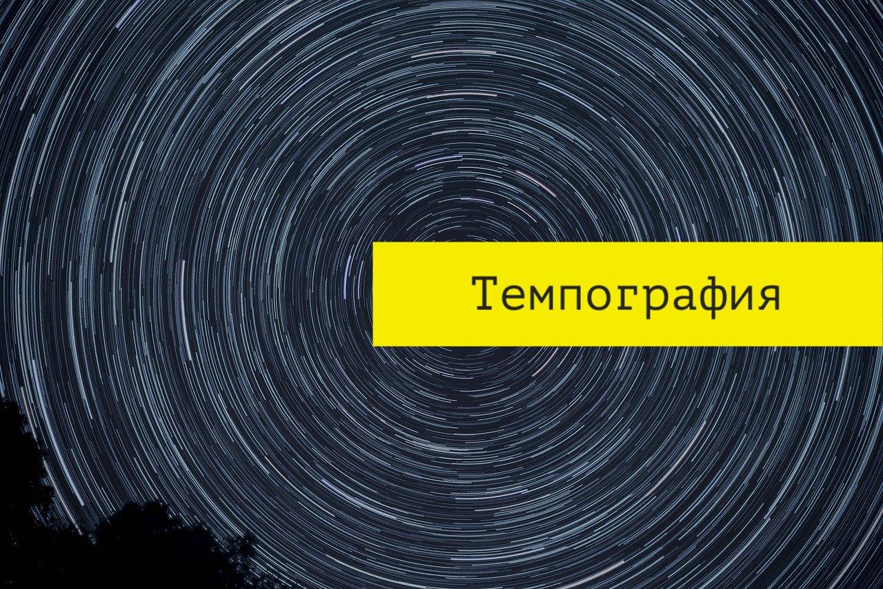 Темпография