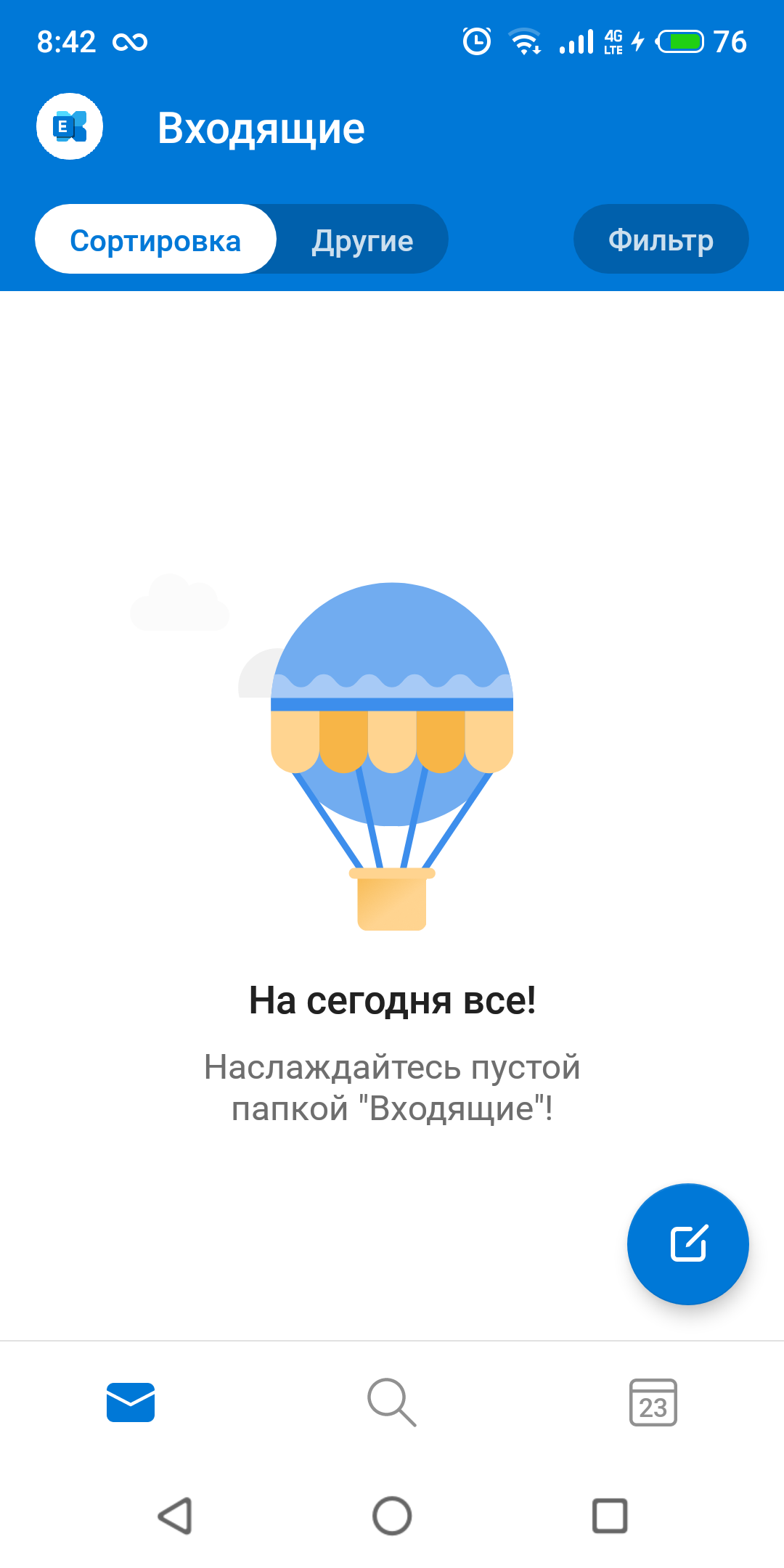 Outlook и Пустота