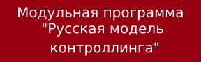 """Модульная программа """"Русская модель контроллинга"""""""