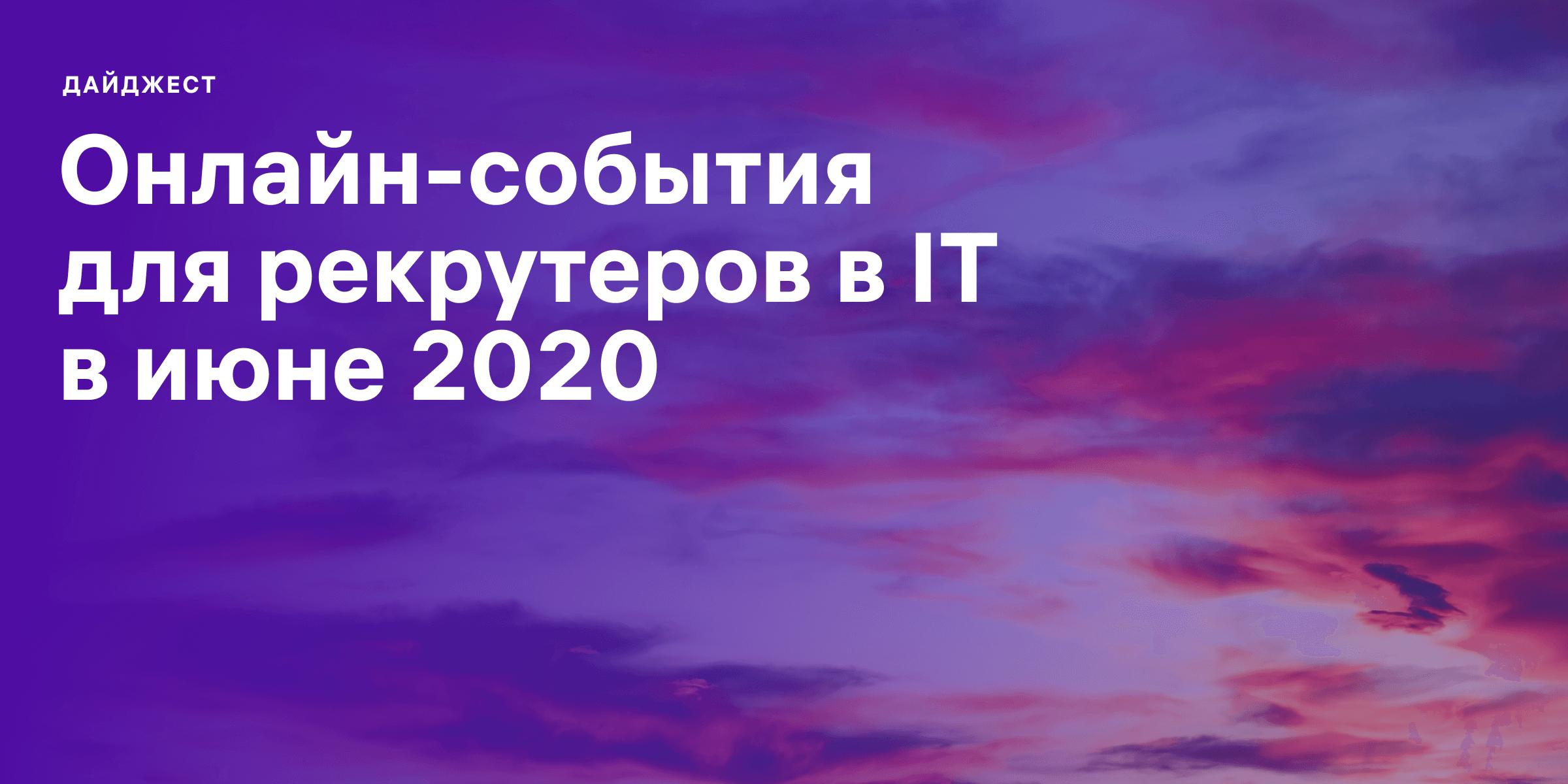 Дайджест событий для эйчаров и рекрутеров в IT на июнь 2020