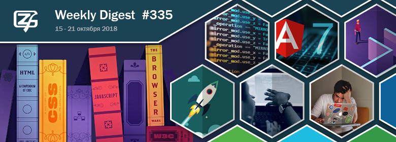 The digest of fresh materials from the world of the frontend for the last week №335 (October 15 - 2? 2018)