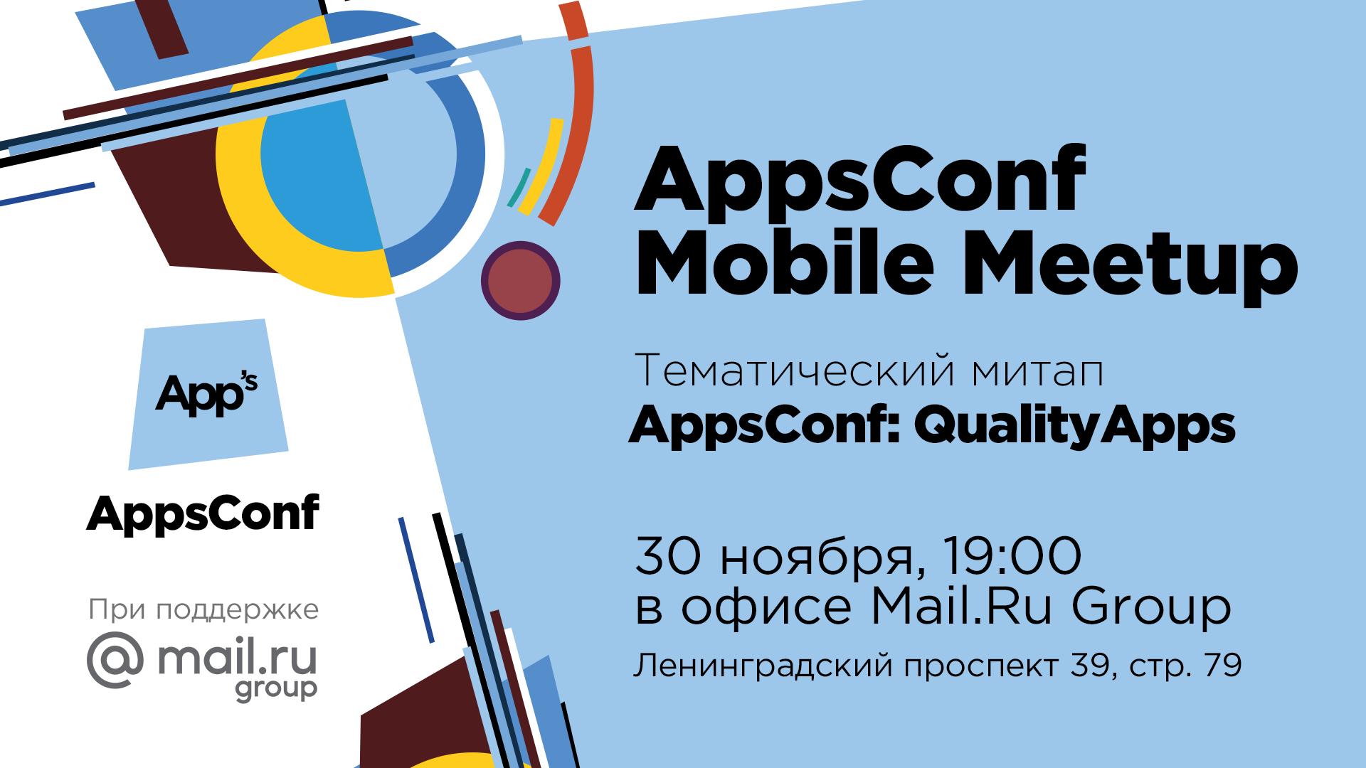 Приглашаем на тематический митап AppsConf: QualityApps