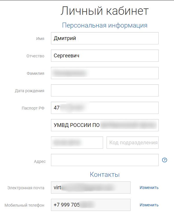 как узнать на кого зарегистрирована сим карта мтс альфа банк расчет кредита онлайн калькулятор 2020