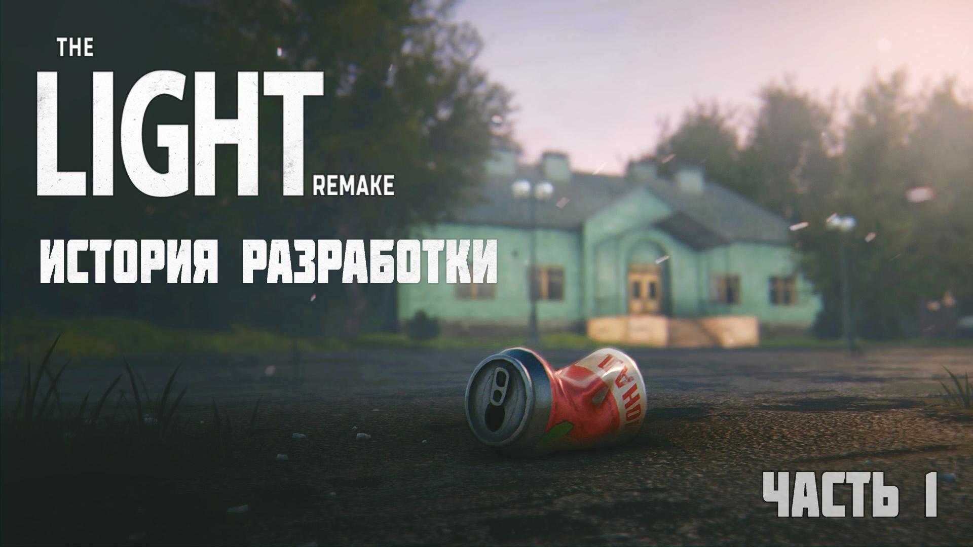 История разработки The Light Remake. Часть 1
