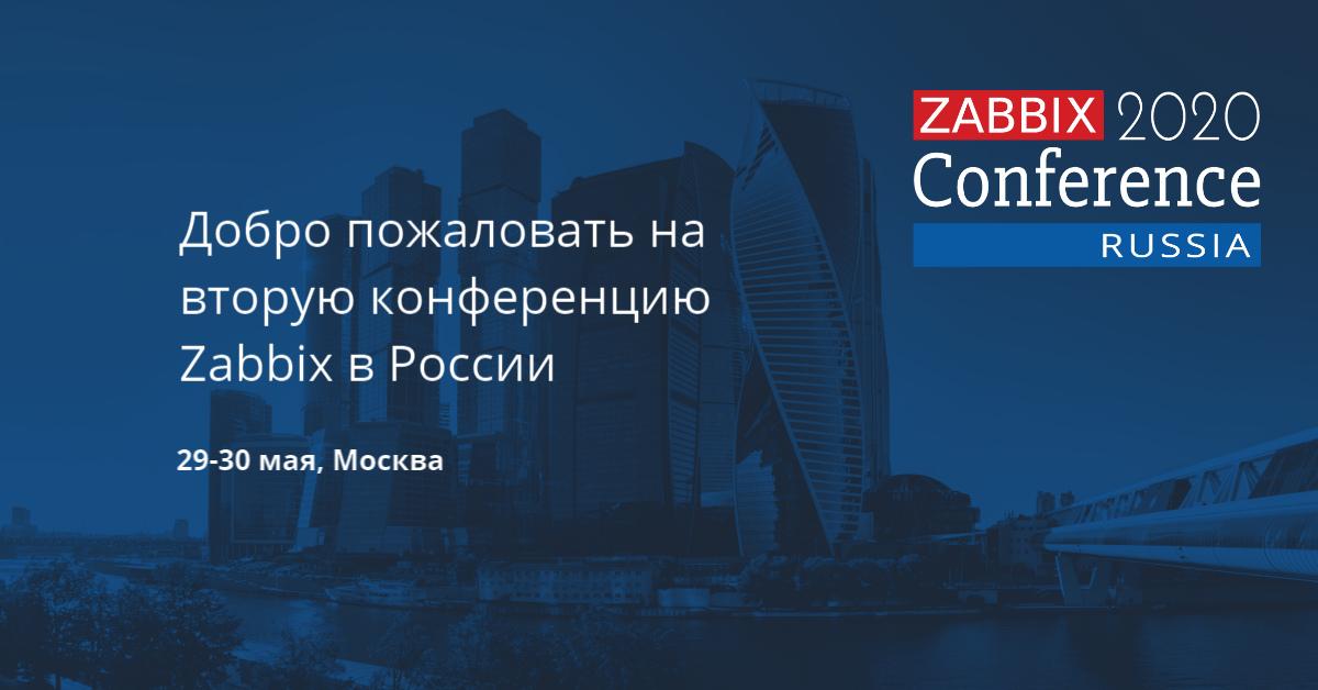 Вторая конференция Zabbix в России: регистрация и важные даты