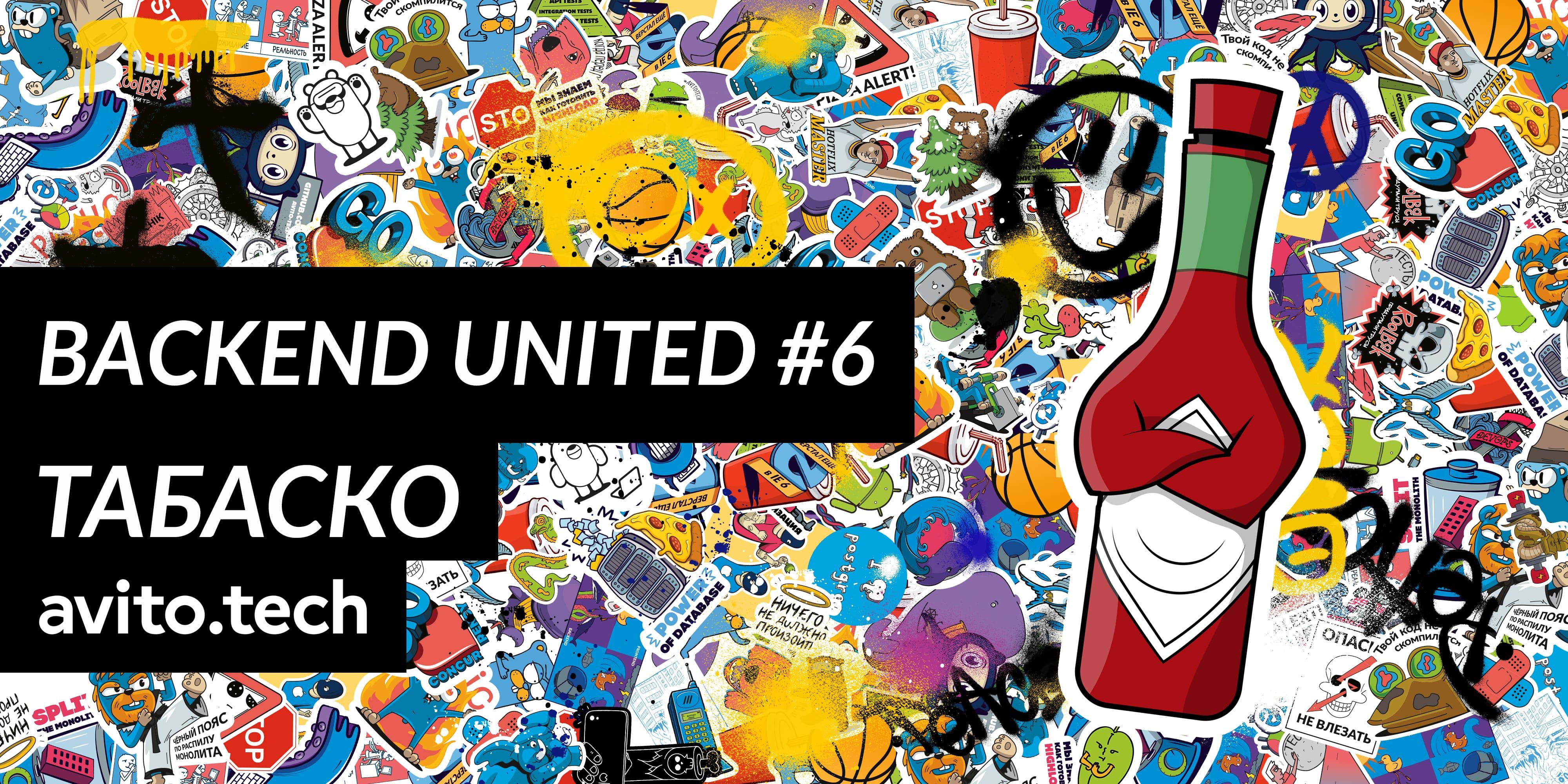 Backend United 6 Табаско  разработчики о безопасности