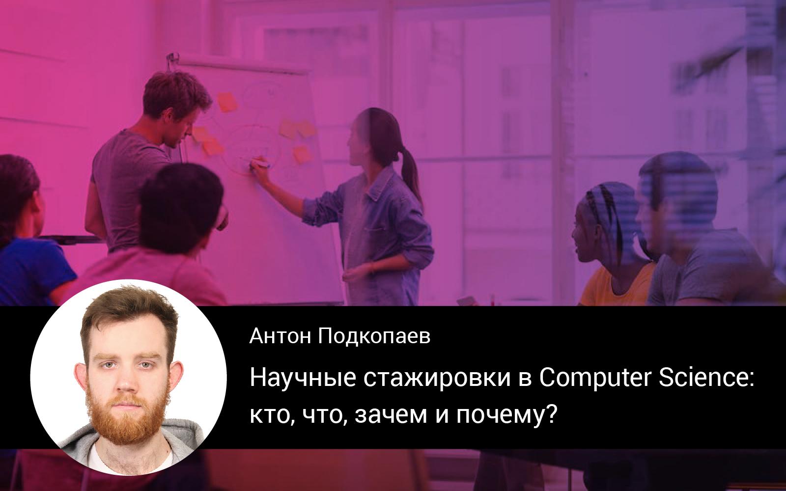Научные стажировки в Computer Science кто, что, зачем и почему?