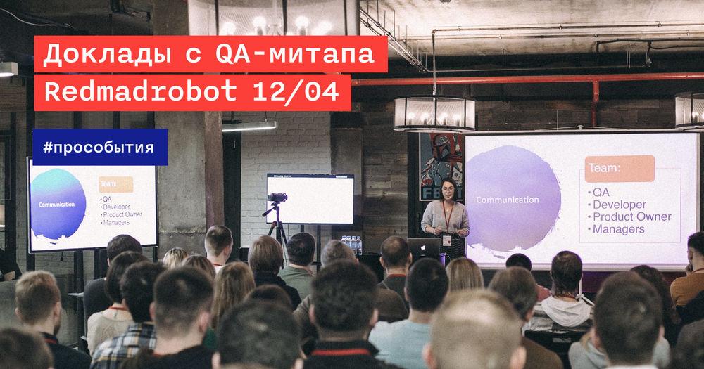 Записи докладов со второго QA-митапа Redmadrobot