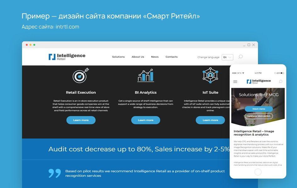 Дизайн сайта компании Прана
