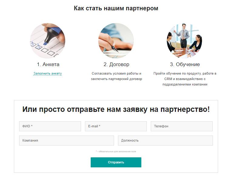 Заявка для партнеров на сайте резидента Сколково — Твинс Технологии